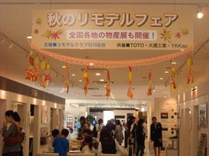 TOTOリモデルクラブ石川店会