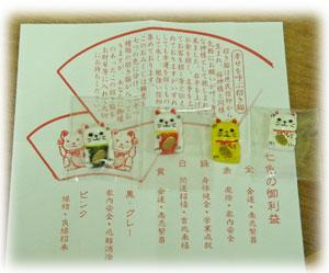招き猫おみくじ:石浦神社