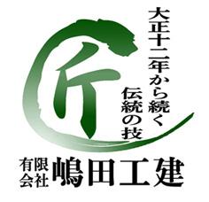 石川県金沢市の工務店です、3代つづく大工、職人が心をこめて施工しています